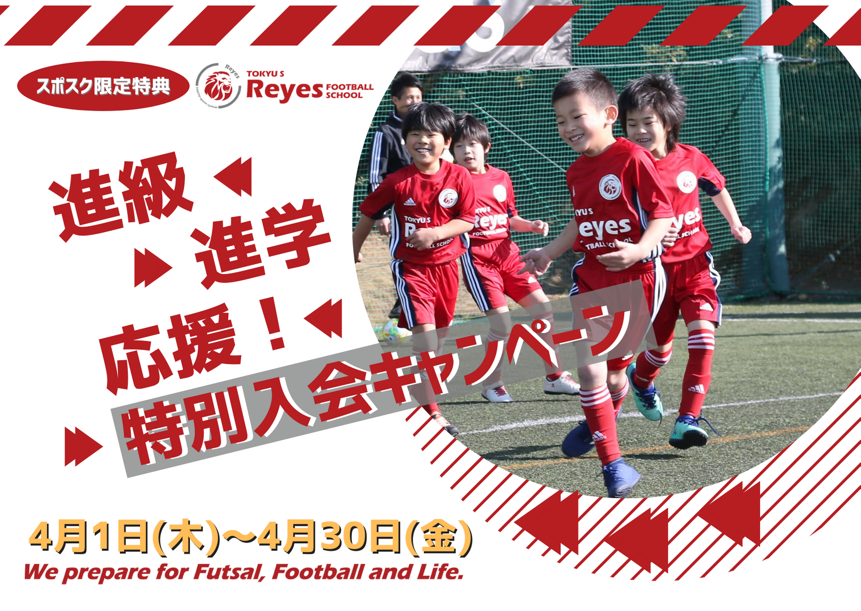 進級・進学応援!特別入会キャンペーン