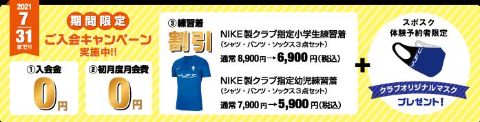 【横浜ユナイテッドFC】スポスク限定入会特典!!